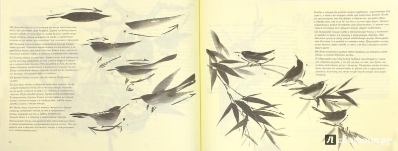 Иллюстрация 1 из 17 для Волшебные сны суми-э - Мэйхолл, Мэйхолл | Лабиринт - книги. Источник: Лабиринт