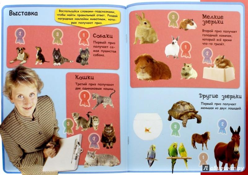 Иллюстрация 1 из 14 для Домашние животные | Лабиринт - книги. Источник: Лабиринт