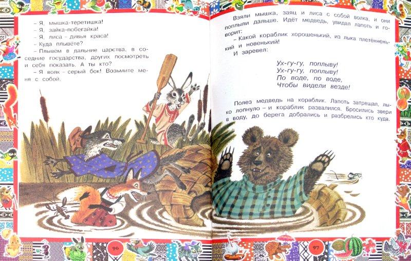 Иллюстрация 1 из 38 для Добрые сказки для самых маленьких | Лабиринт - книги. Источник: Лабиринт