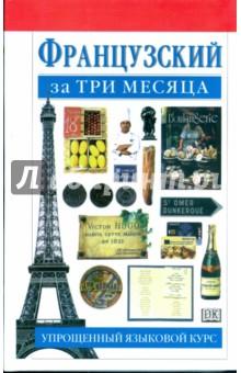 Матрица французского языка по методу Замяткина Н. (на основе .