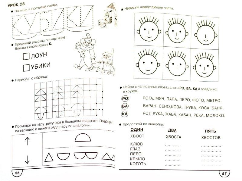 Иллюстрация 1 из 7 для 365 игр и упражнений для подготовки ребенка 5-7 лет - Олеся Жукова | Лабиринт - книги. Источник: Лабиринт