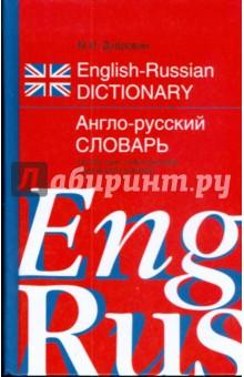 Англоруский словарь