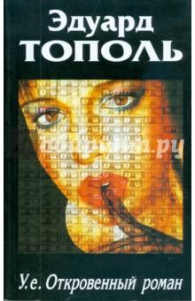 У. е. Откровенный роман с адреналином, сексапилом, терроризмом, флоридским коктейлем и ядом