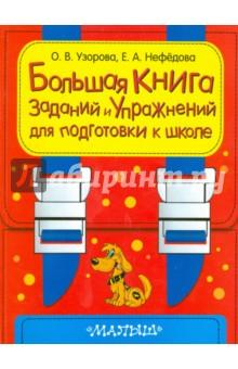 Узорова, Нефёдова большая книга заданий и упражнений для подготовки к школе