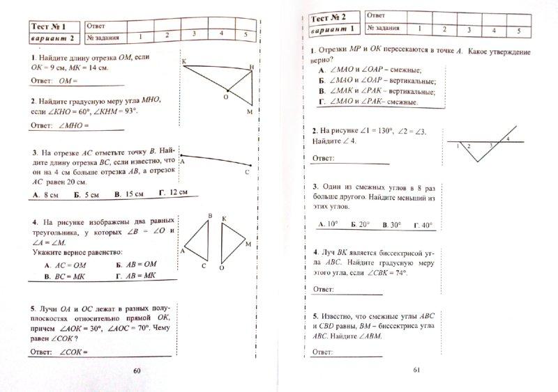 контроль гдз геометрия тематический