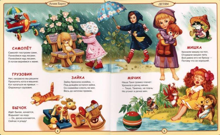 Иллюстрация 1 из 23 для Детям - Агния Барто   Лабиринт - книги. Источник: Лабиринт