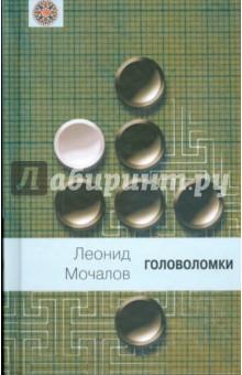 Мочалов Леонид Головоломки