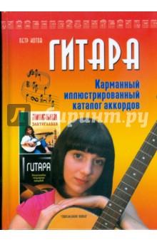 Котов Петр Гитара. Карманный иллюстрированный каталог аккордов