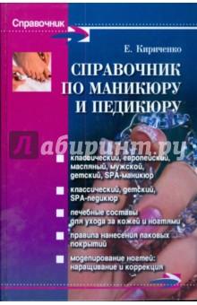 Кириченко Елена Юрьевна Справочник по маникюру и педикюру