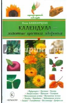 Башкирцева Нина Анатольевна Календула - золотые цветки здоровья