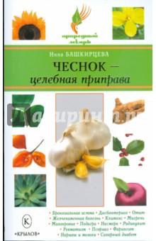 Башкирцева Нина Анатольевна Чеснок - целебная приправа