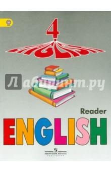 Английский язык. Книга для чтения. 4 кл. Пособие для учащ. школ с углуб. изучением англ. языка. ФГОС