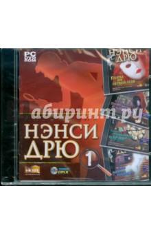 Антология Нэнси Дрю. Выпуск 1 (DVDpc)