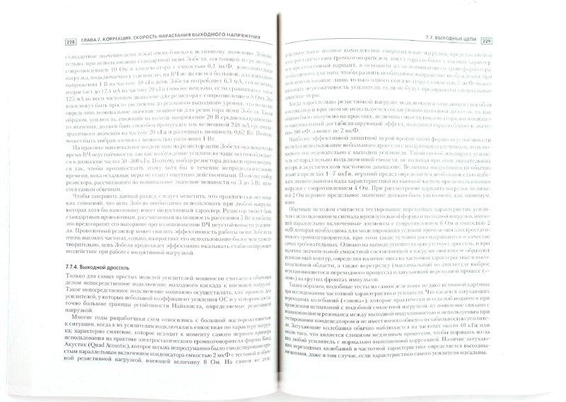 Иллюстрация 1 из 25 для Проектирование усилителей мощности звуковой частоты - Дуглас Селф   Лабиринт - книги. Источник: Лабиринт