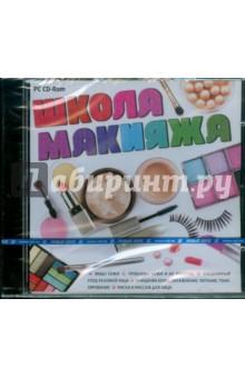 Школа макияжа (CDpc)