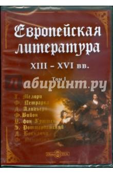 Европейская литература XIII-XVI вв. Том 1 (DVD)