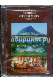 Лучшие отели мира (DVD)
