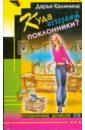 Калинина Дарья Александровна. Куда исчезают поклонники?