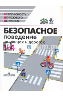 Безопасное поведение на улицах и дорогах: 1 - 4 кл.: пособие для учащихся общеобразоват. учреждений