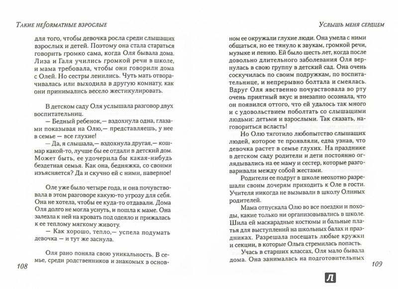 Иллюстрация 1 из 6 для Такие неformatные взрослые - Наталия Белопольская   Лабиринт - книги. Источник: Лабиринт