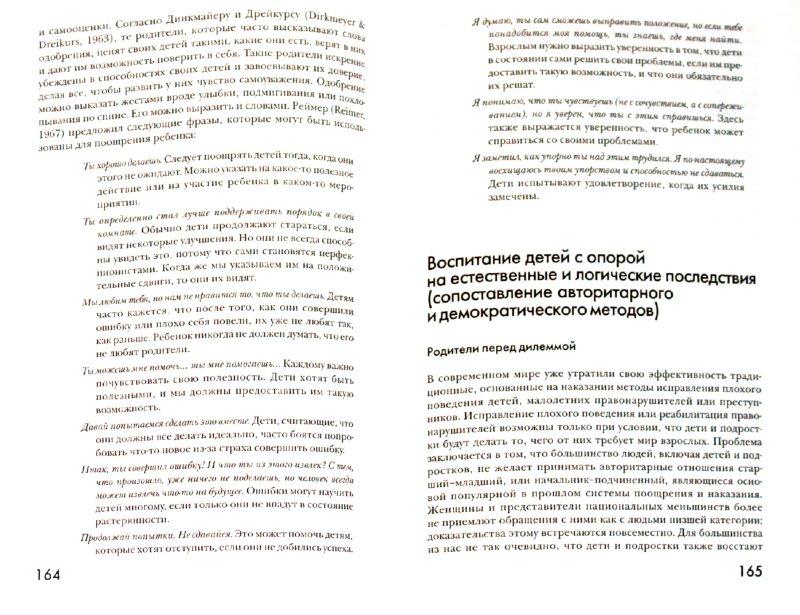 Иллюстрация 1 из 14 для Консультирование семьи. Практическое руководство - Грюнвальд, Макаби   Лабиринт - книги. Источник: Лабиринт