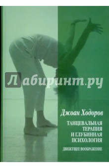 Танцевальная психотерапия и глубинная психология. Движущее воображениеКлассическая и профессиональная психология<br>В книге описана история, теория и практика терапевтического использования танца/движения как активного воображения. Работа основывается на двух традициях: глубинной психологии и танцевальной психотерапии. В центре книги - идея о существовании тесной связи телесного движения с эмоциями и воображением, которая позволяет добиваться важных изменений в психике человека посредством целенаправленных двигательно-танцевальных упражнений.<br>Книга предназначена для психотерапевтов, психологов, преподавателей в сфере искусства и спорта и всех интересующихся вопросами оздоравливающего влияния творчества.<br>