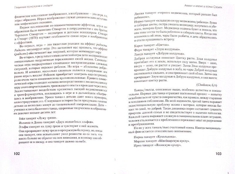 Иллюстрация 1 из 10 для Танцевальная психотерапия и глубинная психология. Движущее воображение - Джоан Ходоров | Лабиринт - книги. Источник: Лабиринт