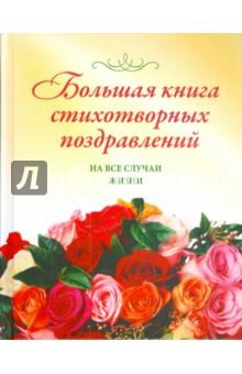 Большая книга стихотворных поздравлений