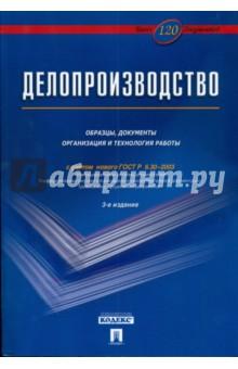 Делопроизводство: образцы, документы. Организация и технология работы