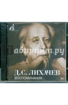 Лихачев Дмитрий Сергеевич Воспоминания (CDmp3)