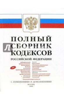 Полный сборник кодексов РФ 2006