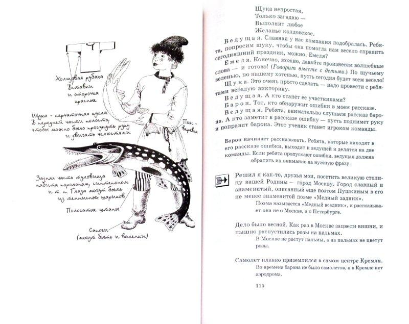 Иллюстрация 1 из 4 для Праздник в школе: игры, турниры, сценарии: для учащихся 6-11 классов - Давыдова, Агапова | Лабиринт - книги. Источник: Лабиринт