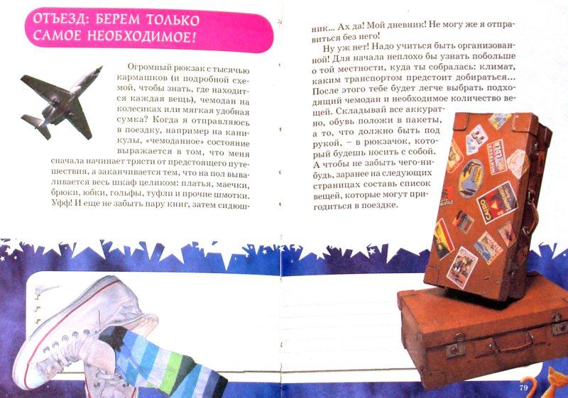 Иллюстрация 1 из 8 для Нина. Дневник девочки Шестой Луны (с наклейками) - Муни Витчер | Лабиринт - книги. Источник: Лабиринт