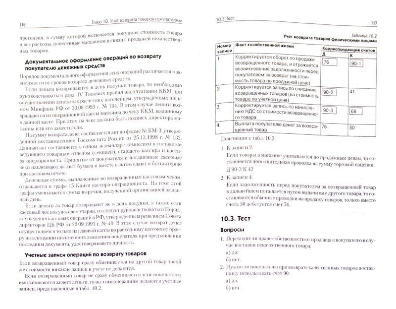 Иллюстрация 1 из 13 для Бухгалтерский учет в торговле и общественном питании (+ CD) - Виктор Патров | Лабиринт - книги. Источник: Лабиринт