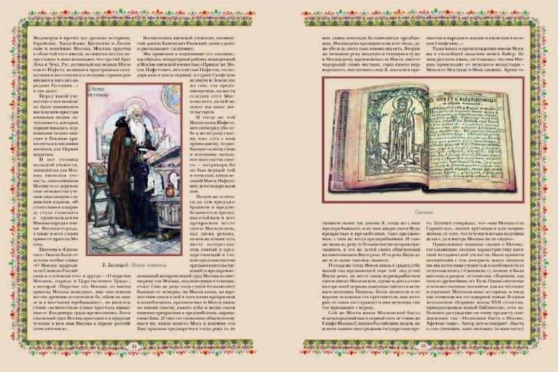 Иллюстрация 1 из 4 для История города Москвы (кожаный переплет) - Забелин, Забелин | Лабиринт - книги. Источник: Лабиринт