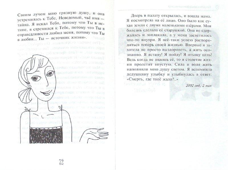 Иллюстрация 1 из 10 для Решить все проблемы за 1 день. Секреты воздействия на мир - Наталья Грэйс   Лабиринт - книги. Источник: Лабиринт