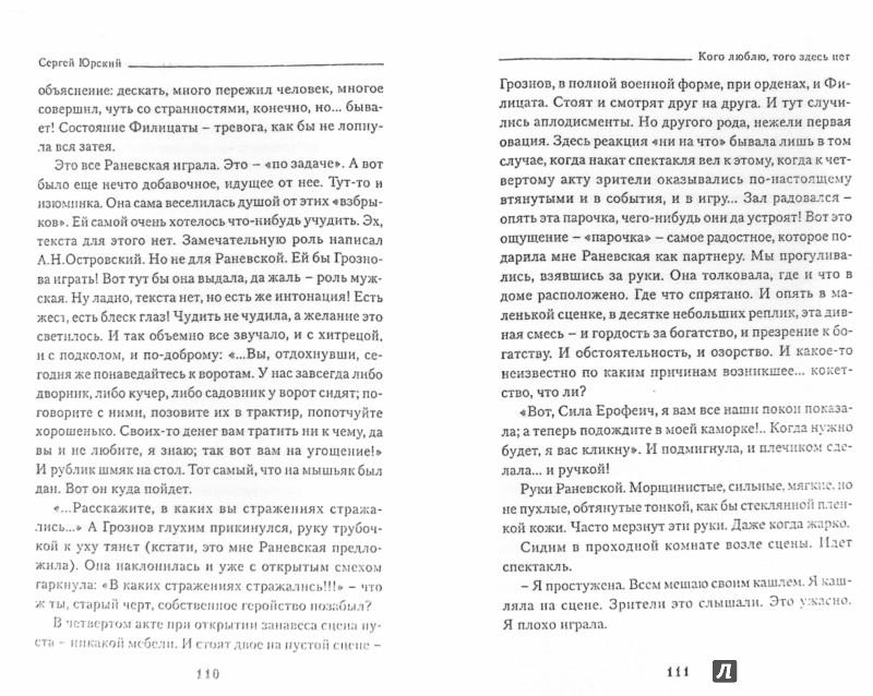 Иллюстрация 1 из 11 для Кого люблю, того здесь нет - Сергей Юрский   Лабиринт - книги. Источник: Лабиринт