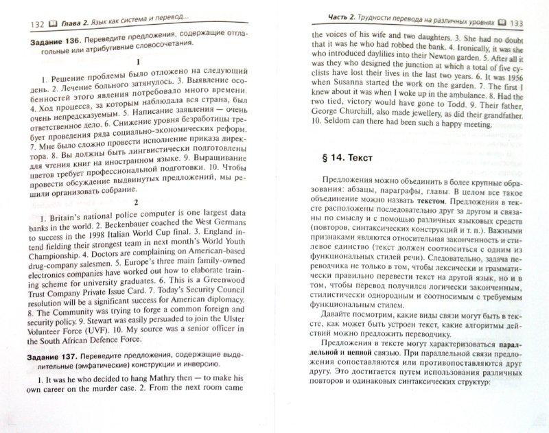 Иллюстрация 1 из 14 для Основы перевода текста - Марина Семенова | Лабиринт - книги. Источник: Лабиринт