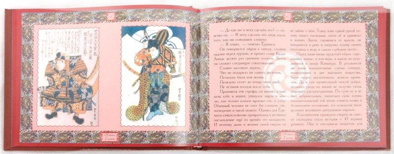 Иллюстрация 1 из 19 для Книга пяти колец - Мусаси Миямото | Лабиринт - книги. Источник: Лабиринт