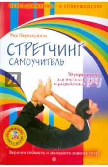 Передернина Яна Стретчинг. Самоучитель. 70 упражнений для растяжки мышц и разработки суставов (+ CD)