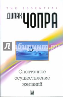Чопра Дипак Спонтанное осуществление желаний (мяг)