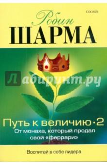Шарма Робин Путь к величию 2 (мяг)