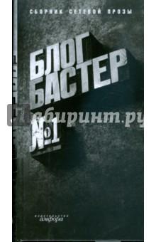 Бояшов Илья Владимирович БлогБастер