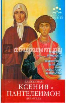 Державная Вера Помощь святых: Блаженная Ксения и Пантелеимон-целитель