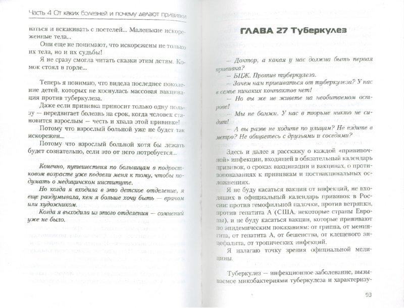 Иллюстрация 1 из 7 для Все о детских прививках. За и против - Татьяна Шипошина | Лабиринт - книги. Источник: Лабиринт