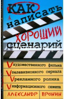 Пронин Александр Как написать хороший сценарий