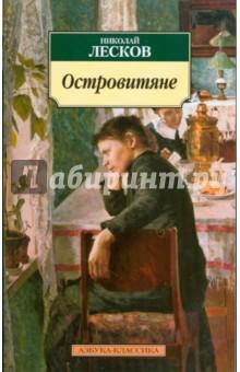 Лесков Николай Семенович Островитяне (мяг)