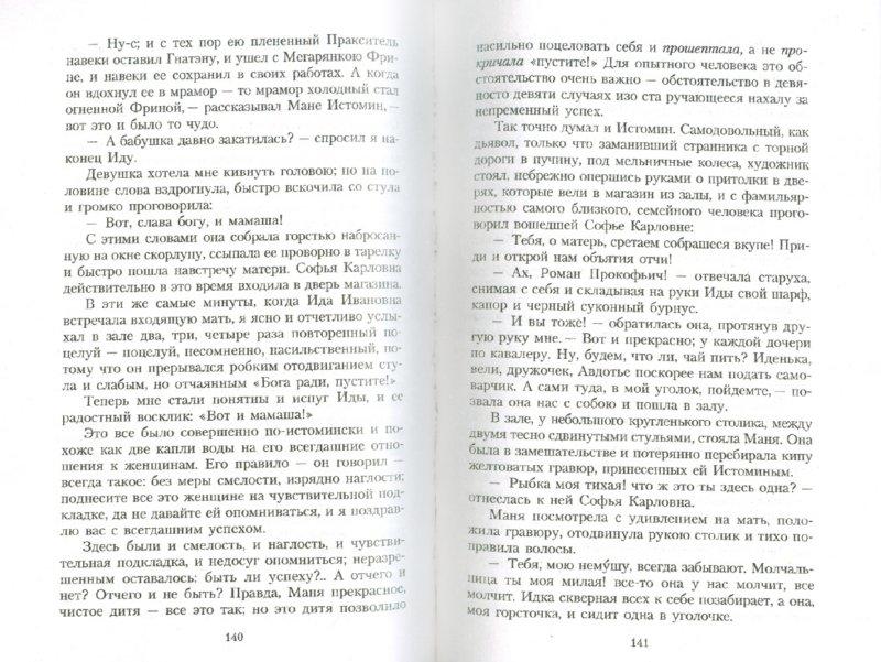 Иллюстрация 1 из 7 для Островитяне (мяг) - Николай Лесков | Лабиринт - книги. Источник: Лабиринт