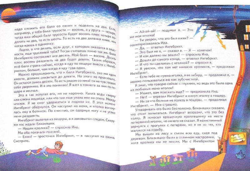 Иллюстрация 1 из 19 для Жуть! - Ханне Хагерюп | Лабиринт - книги. Источник: Лабиринт