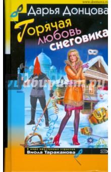 Донцова Дарья Аркадьевна Горячая любовь снеговика (тв)